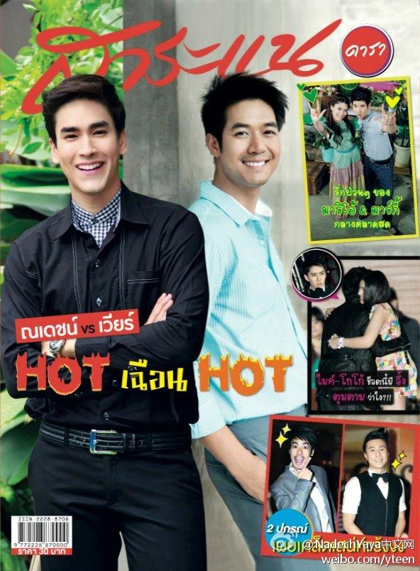 2012年8月Saranae Dara雜誌封面《Nadech VS Weir》