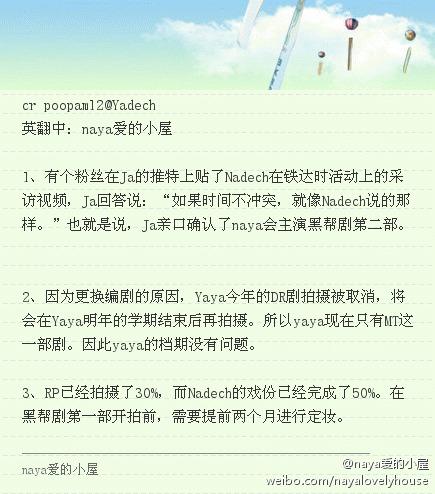 泰粉poopam透露的有關Nadech和Yaya最近拍戲情況和進度的幾條消息