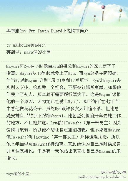 黑幫劇Roy Fun Tawan Duerd小說情節的簡要描述
