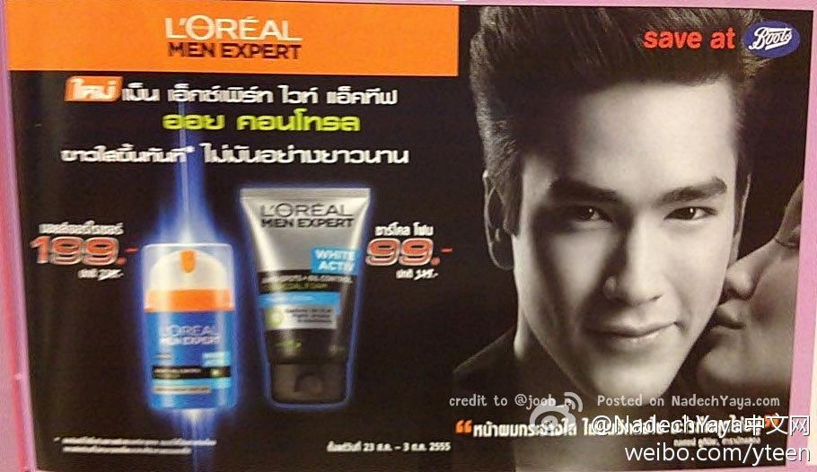 Nadech歐萊雅男士專業護膚系列廣告海報