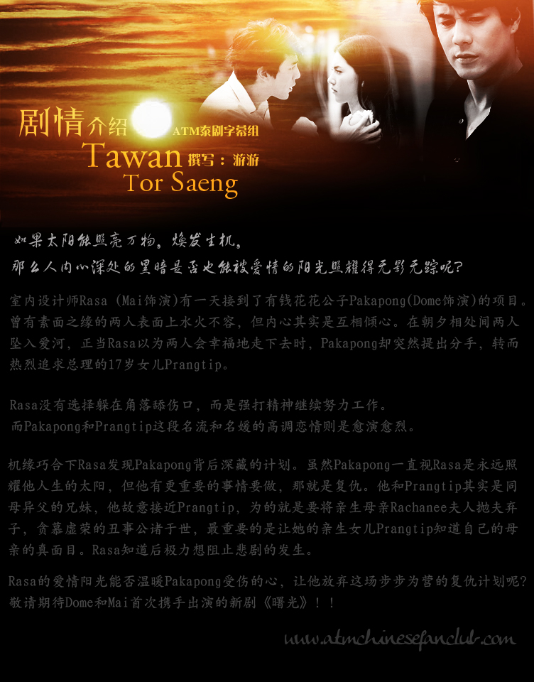 ATM中文網傾情制作2012年CH5《Tawan Tor Saeng曙光》EP1(Dome Mai主演) Story