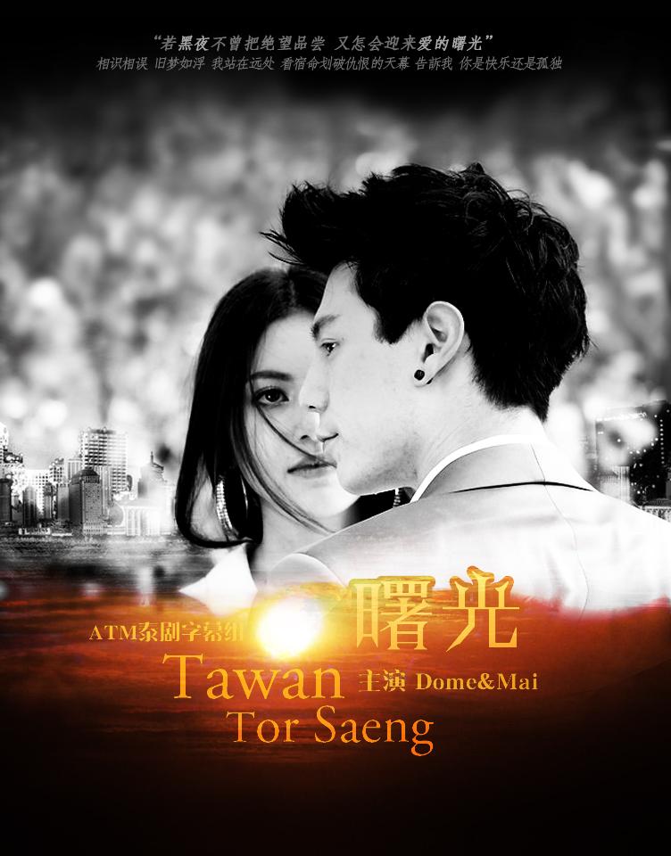 ATM中文網傾情制作2012年CH5《Tawan Tor Saeng曙光》EP1(Dome Mai主演)