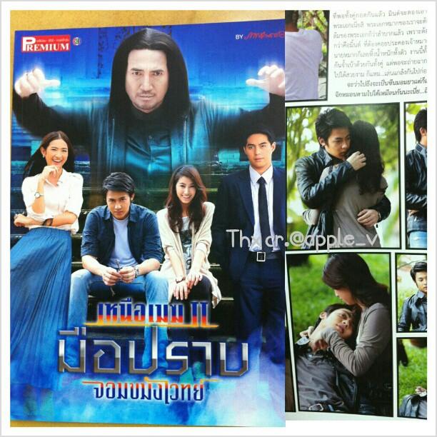เหนือเมฆ 2@PPBT Magazine 3