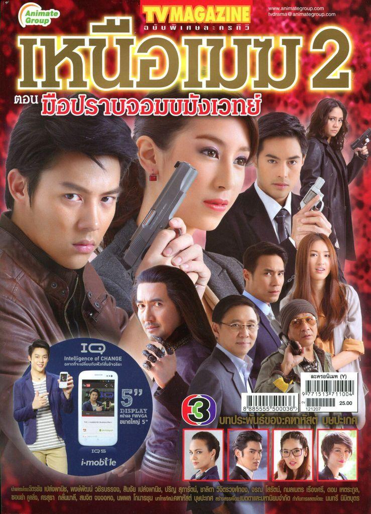 เหนือเมฆ 2@TV Magazine 1