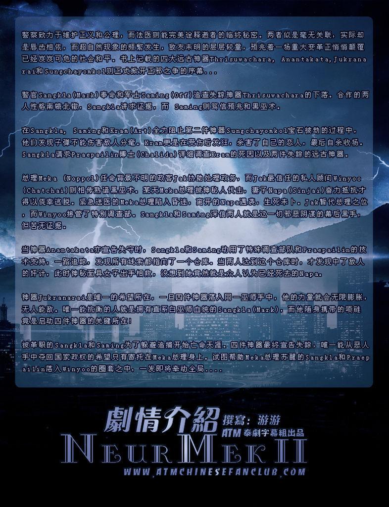 ATM中文網│ATM中文網冬日制作《雲之上Ⅱ》齊來尋找四大神器的下落...... 2