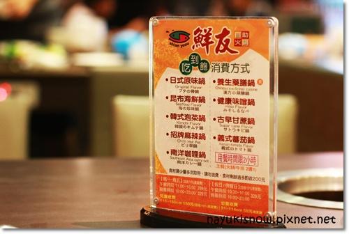火鍋menu