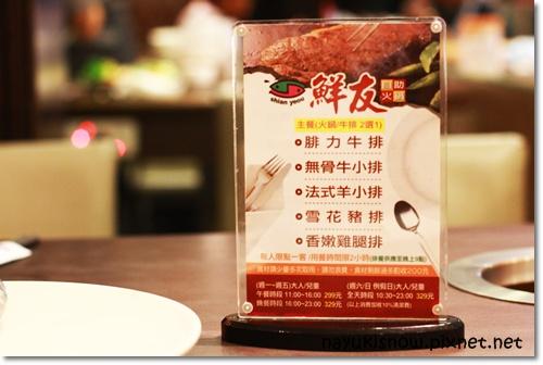 牛排menu