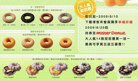 14種優惠的甜甜圈圖片