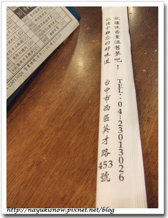 筷子,上面有地址