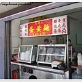 傳說中的蛋黃麵店