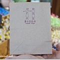 買糖果裝的小紙袋
