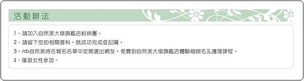 NB自然美-部落格徵文活動4