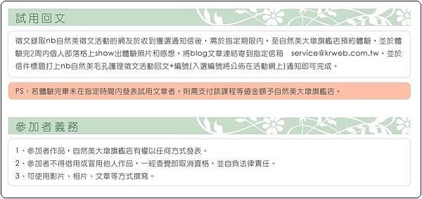 NB自然美-部落格徵文活動6