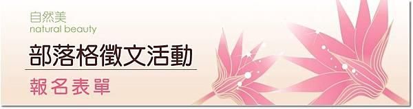 NB自然美-部落格徵文活動7
