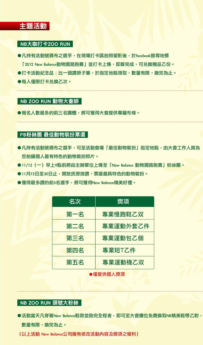 網站內頁編排_主題活動-01