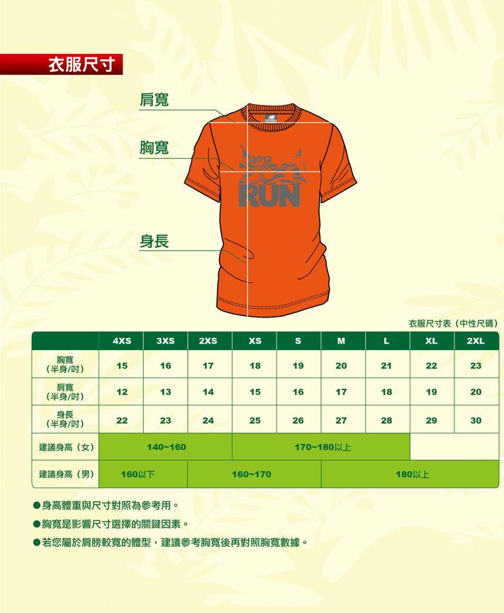 網站內頁編排_衣服尺寸-01