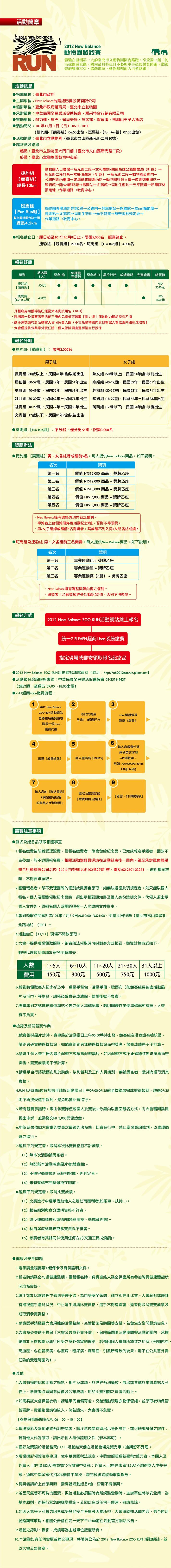 網站內頁編排_活動簡章-01