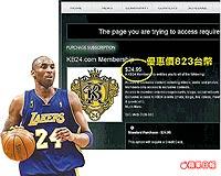 官網被批斂財,Kobe惹得一身腥.jpg