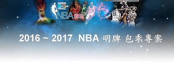 2016~2017NBA包季專案