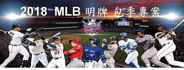 2018 MLB包季專案