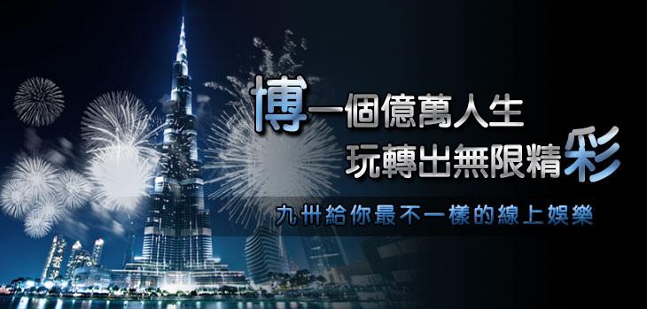 九州娛樂城