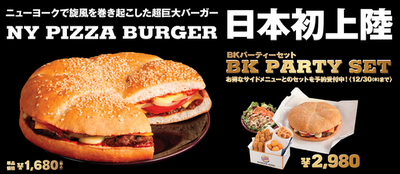 BK_NYPizzaBurger