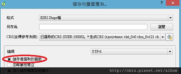 04儲存僅選取的圖徵.png