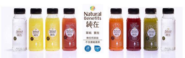 保留果汁營養