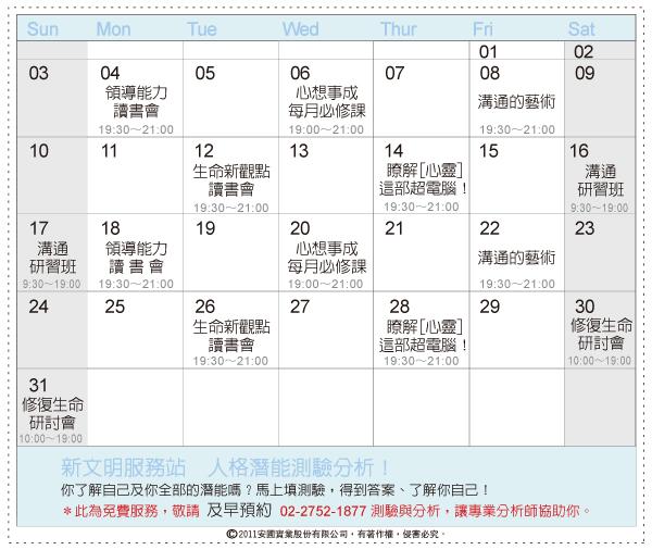 201107講座行事曆.jpg