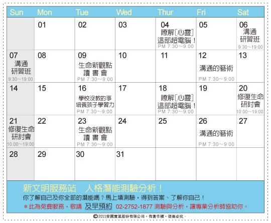 201108講座行事曆.jpg