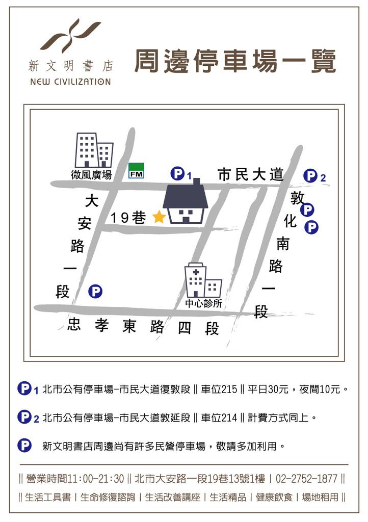 新文明書店周邊停車場示意圖.jpg