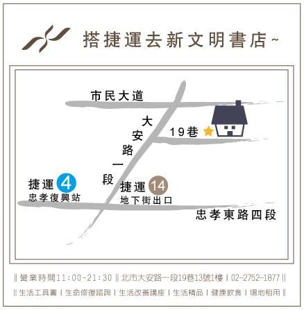 搭捷運去新文明書店.jpg