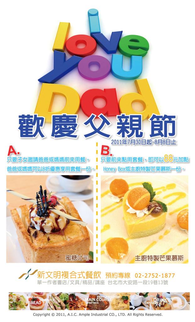 2011歡慶父親節精緻甜點.jpg