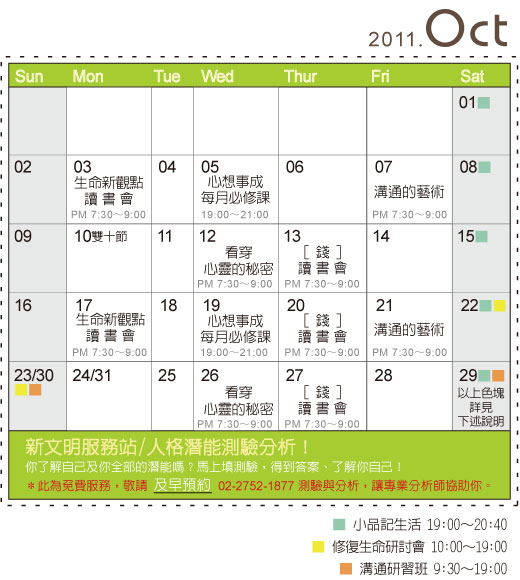 201110講座行事曆.jpg