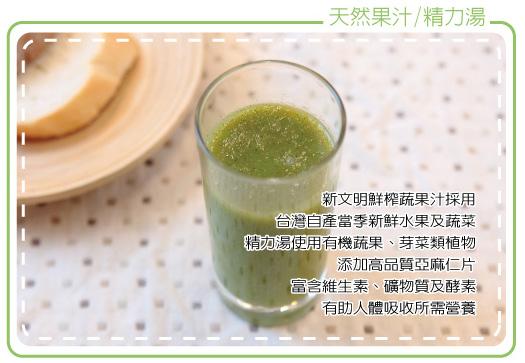 健康天然飲的秘密02.jpg