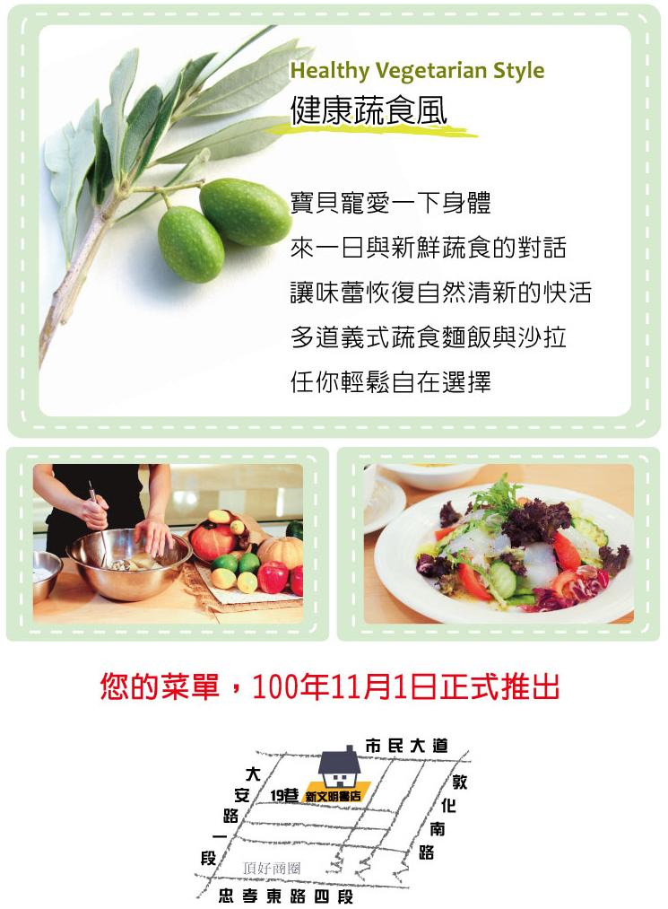 健康蔬食風.jpg
