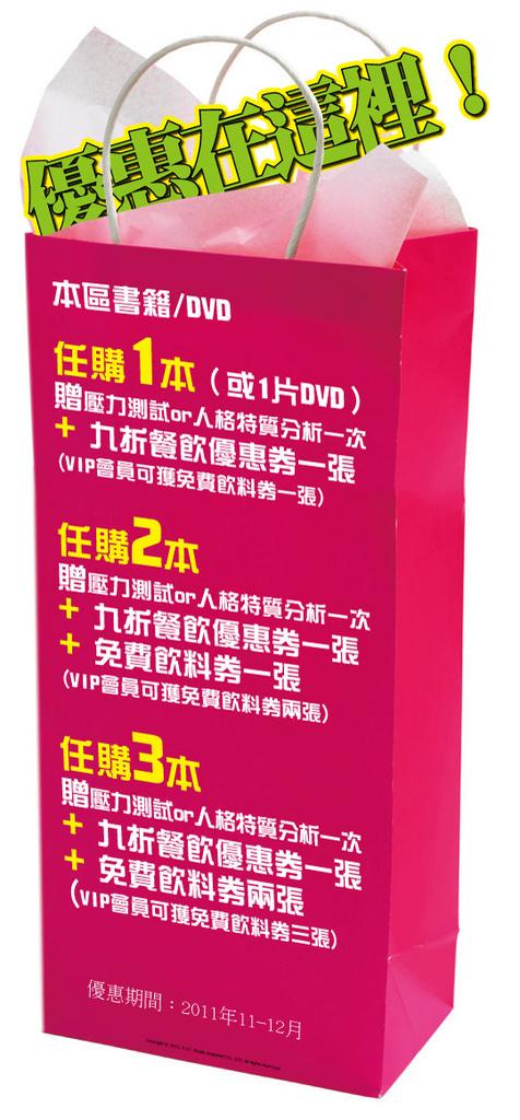 2011-11-12書籍優惠方案.jpg