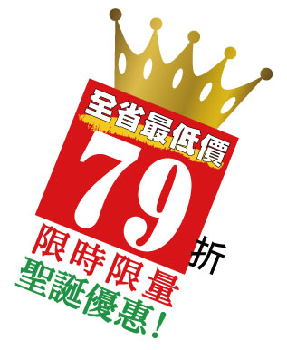 全省最低價~下殺79折~.jpg