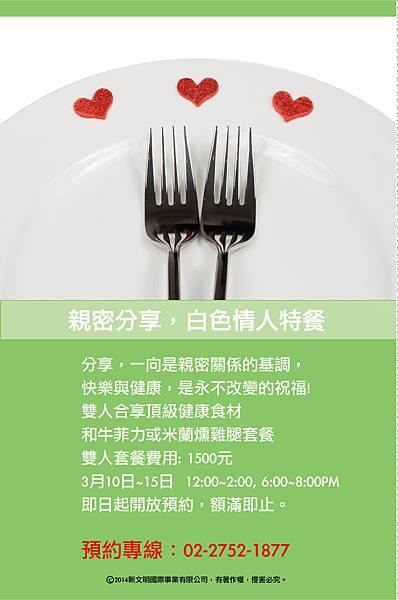 201403親密白色情人餐