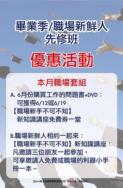 201406畢業季優惠活動