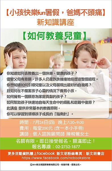 如何教養兒童
