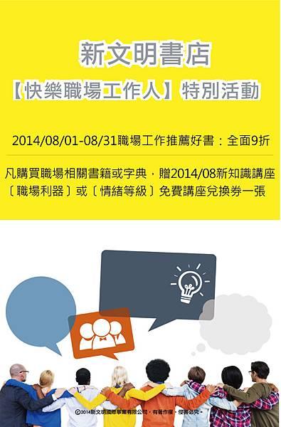 201408行銷活動