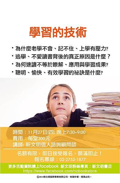 201411學習技術