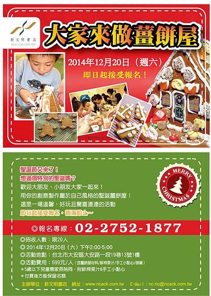 2014薑餅屋dm