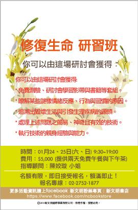 201501修復生命研習班