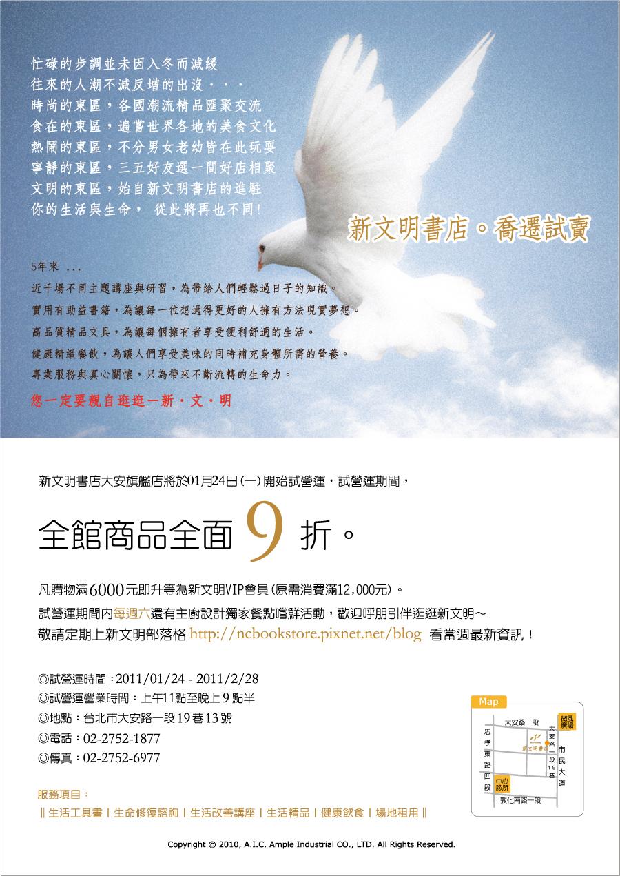 201101新文明喬遷之喜.jpg