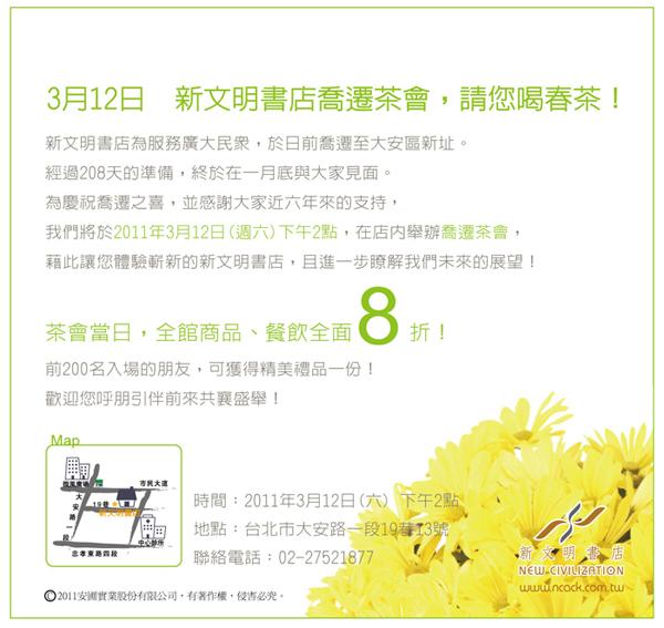 2011茶會edm600.jpg
