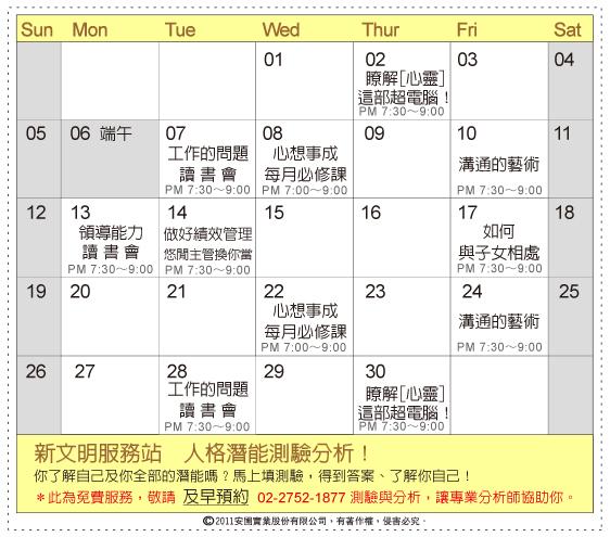 201106講座行事曆.jpg