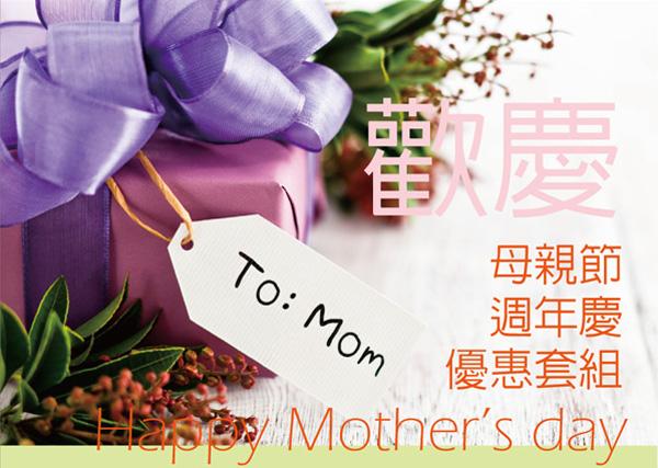 01--201105母親節行銷01.jpg
