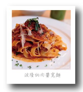 波隆納肉醬寬麵.jpg